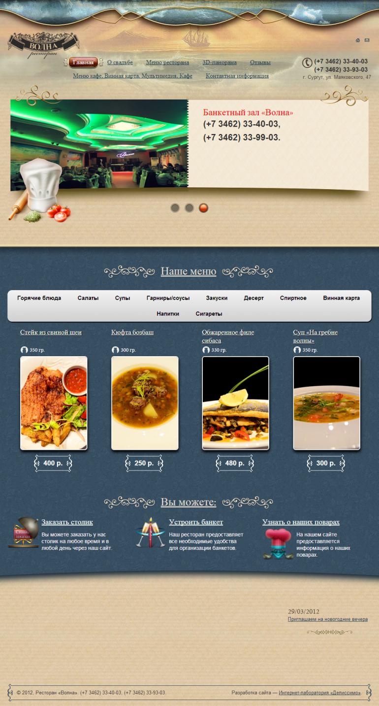 Главная страница volna-surgut.ru