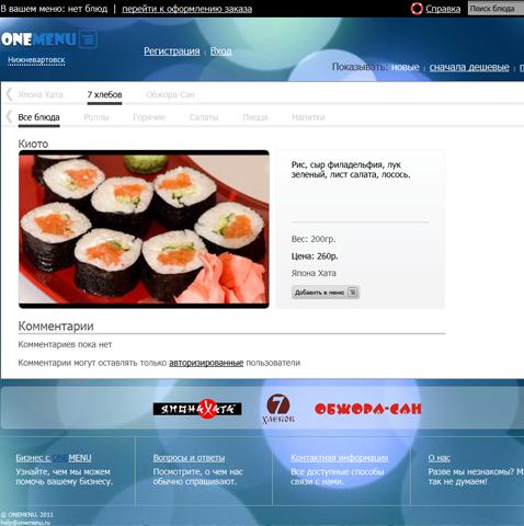 Страница блюда onemenu.ru