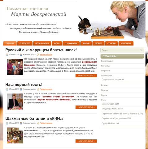 Главная страница chessmarta.com