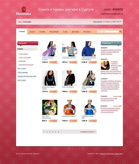 Главная страница malinkashop.ru