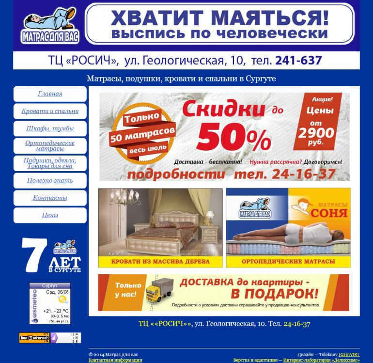 Главная страница matras86.ru