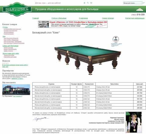 Страница товара billiard86.ru