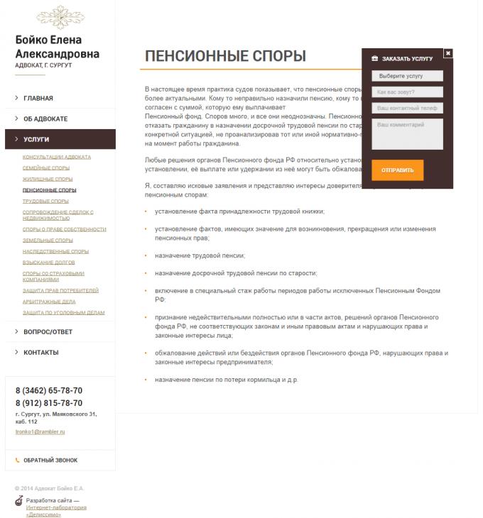 Страница услуги адвокат-бойко.рф/услуги/пенсионные-споры