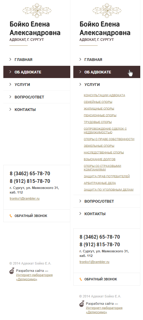 Левая колонка на сайте адвокат-бойко.рф