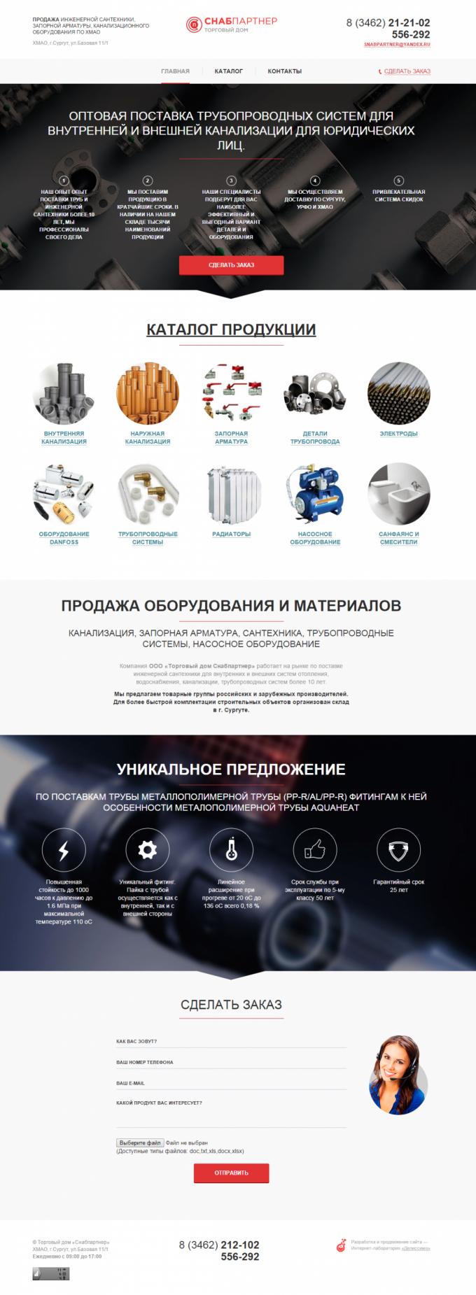 Главная страница tdsp.su