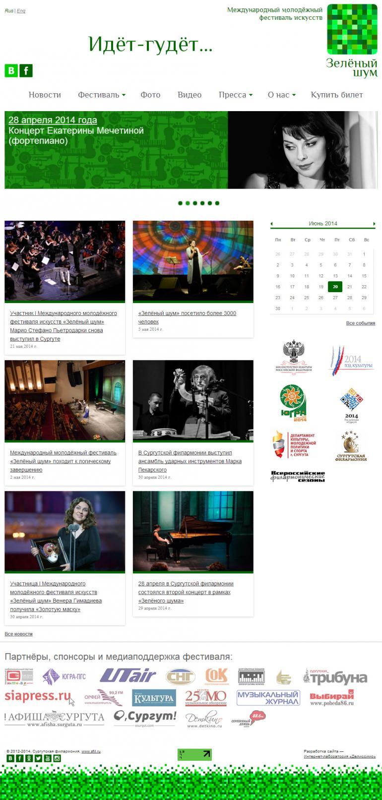 Главная страница greennoise.ru