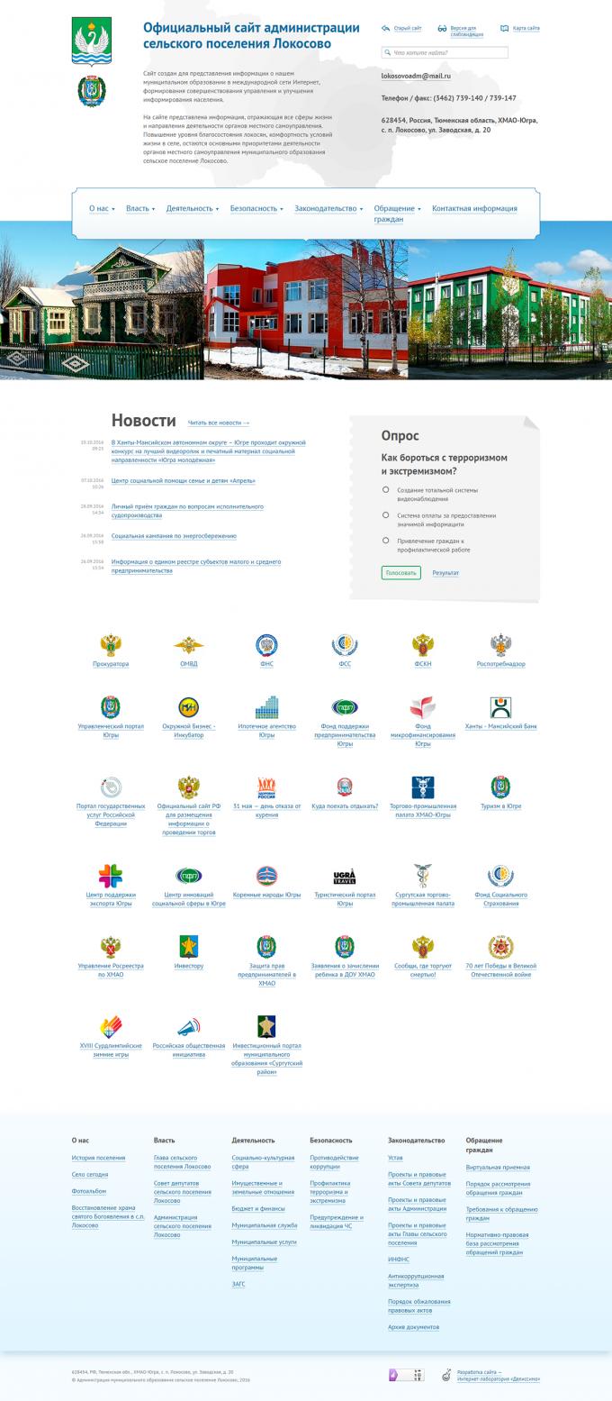 Новый сайт администрации Локосово