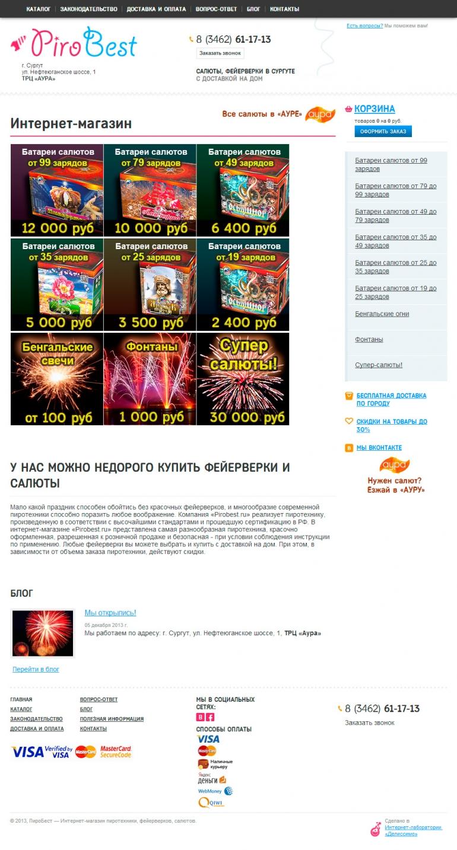 Главная страница pirobest.ru