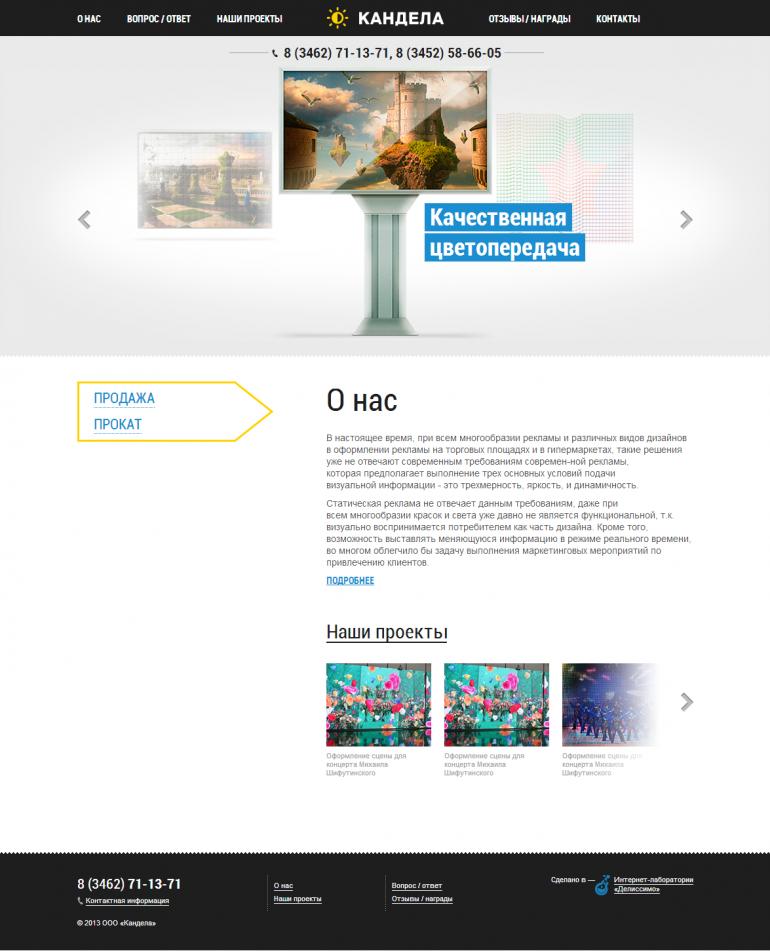 Главная страница сайта кандела.рф