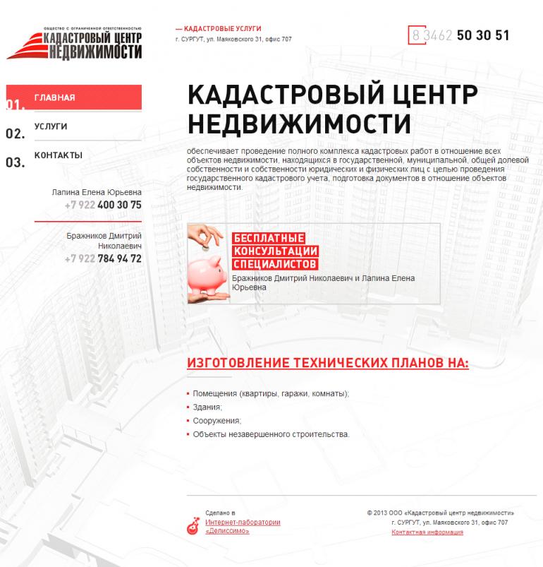 Главная страница сайта kcn86.ru