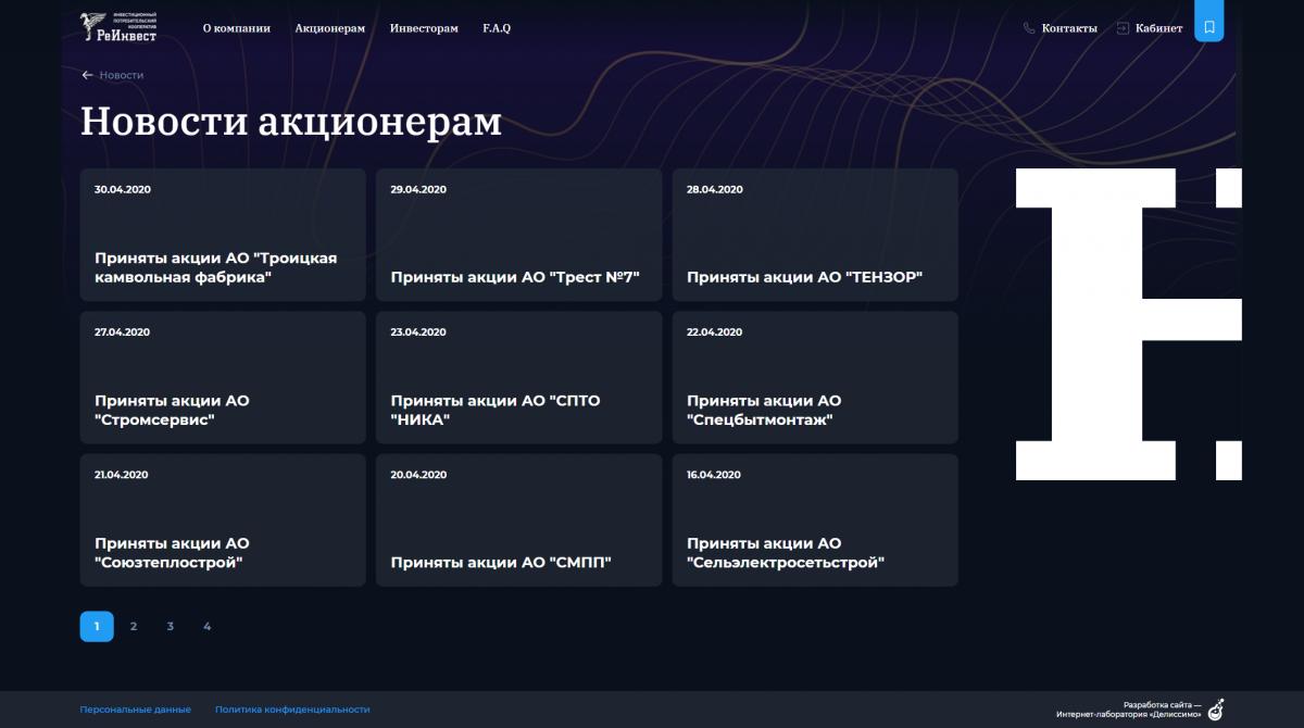 Новостные блоки сайта ИПК Реинвест