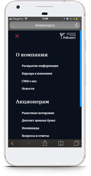 Меню на мобильном