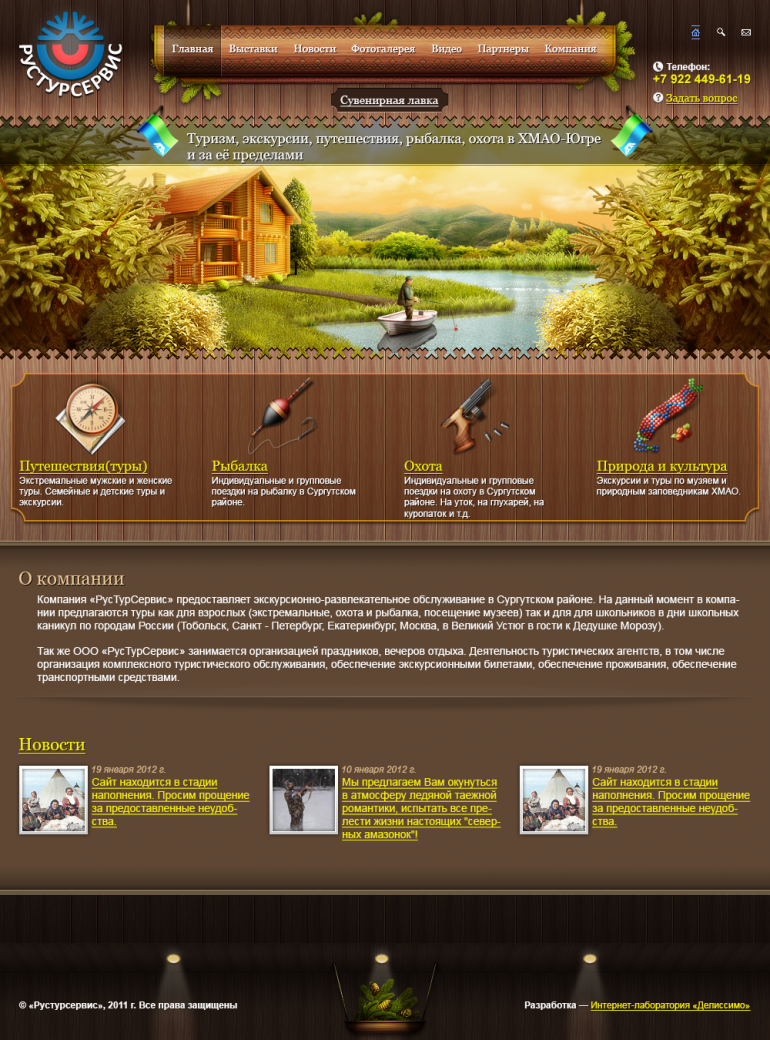 Главная страница www.rustur86.ru