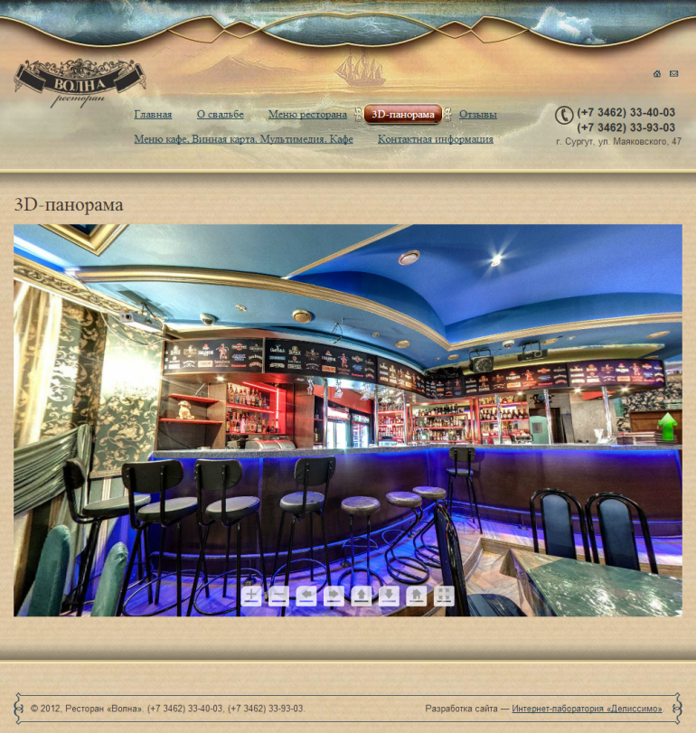 Страница с 3D-панорамой