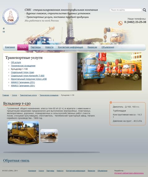 Страница транспортных услуг