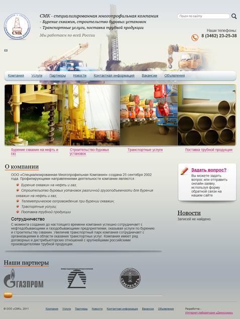 Главная страница smkrussia.ru
