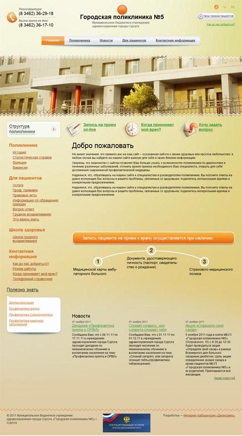 Главная страница surgutgp5.ru