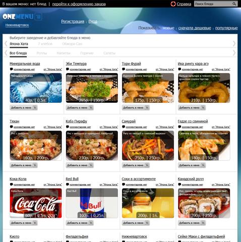 Главная страница onemenu.ru