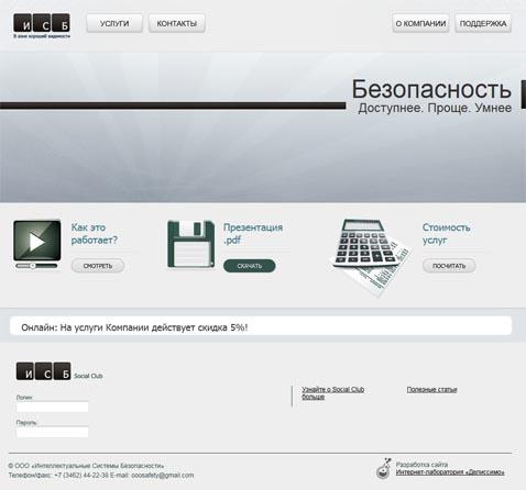 Главная страница isbsurgut.ru