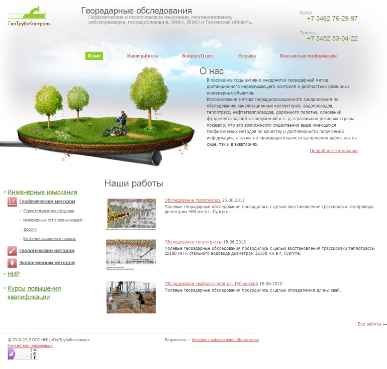 Главная страница geotk.ru