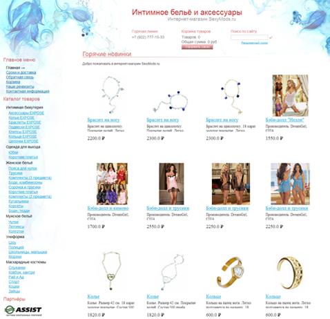 Главная страница sexymods.ru