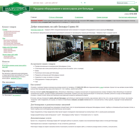 Главная страница billiard86.ru