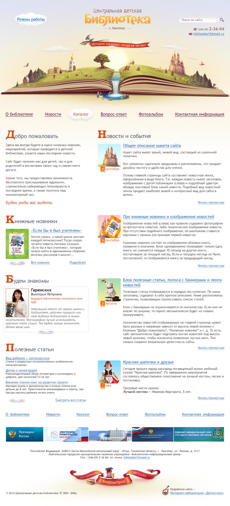 Главная страница bibliotekadeti.ru