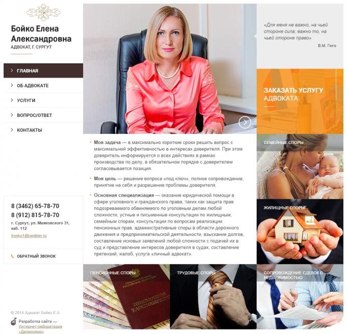 Главная страница адвокат-бойко.рф