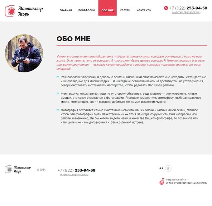 О фотографе mashtaller.ru/about