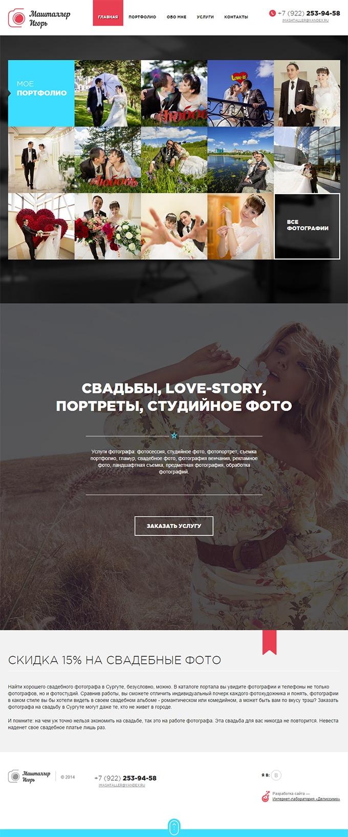 Главная страница сайта mashtaller.ru