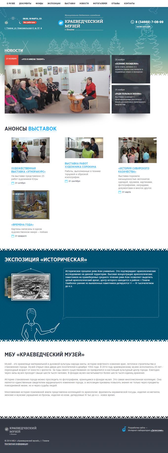 Главная страница museumpokachi.ru