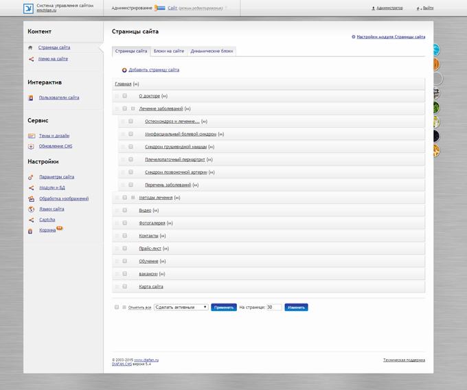 Страница управления сайтом emchilge.ru