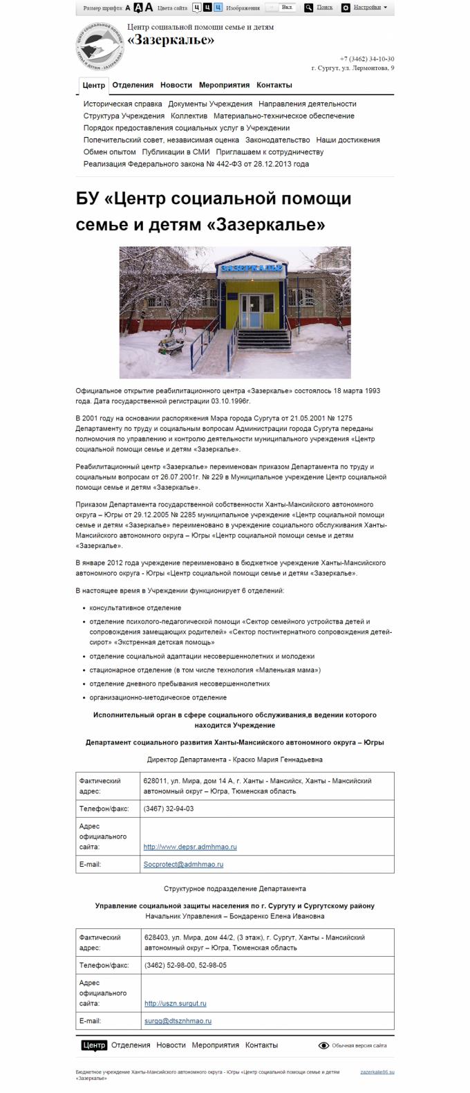 Пример страницы версии для слабовидящих