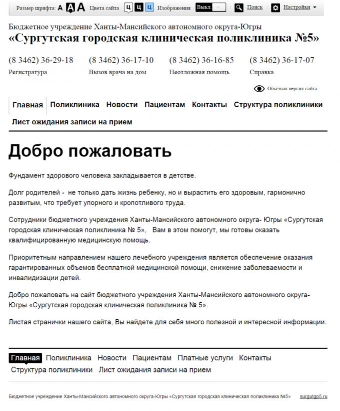 Версия для слабовидящих для Поликлиники №5 г. Сургута