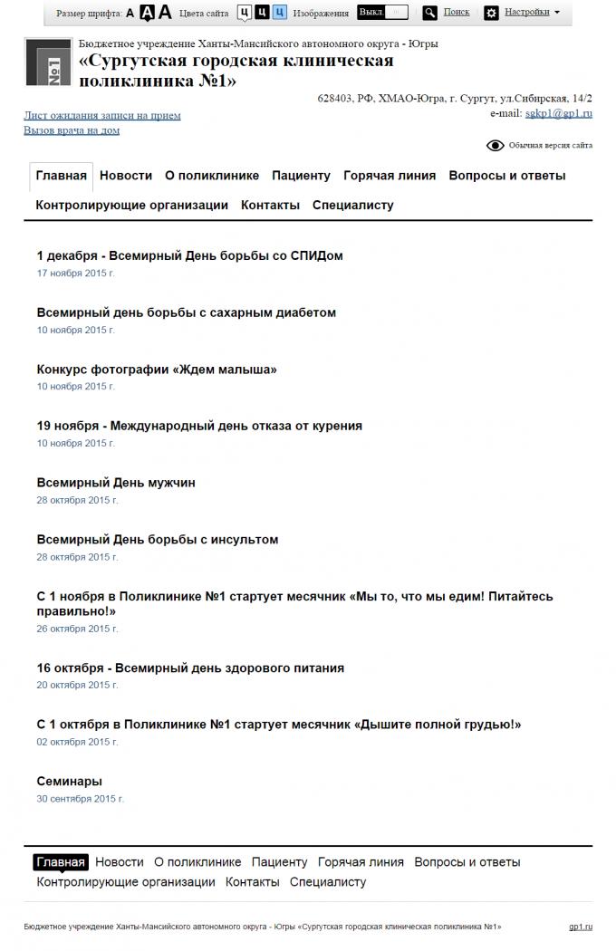 Версия для слабовидящих СГКП№1 г. Сургута