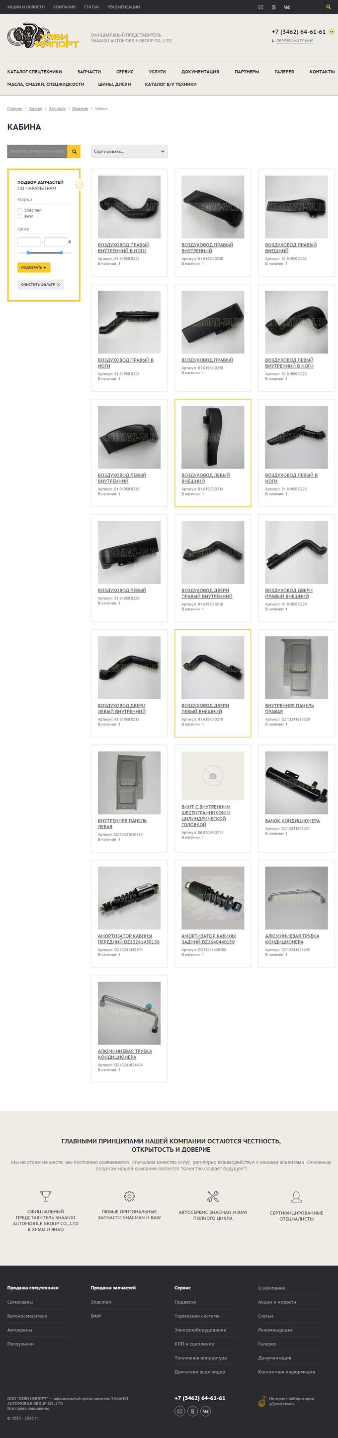 Страница каталога сайта Хэвиимпорта