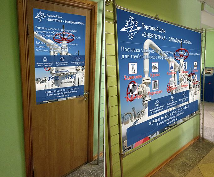 Внешняя реклама макеты для ezs86.ru