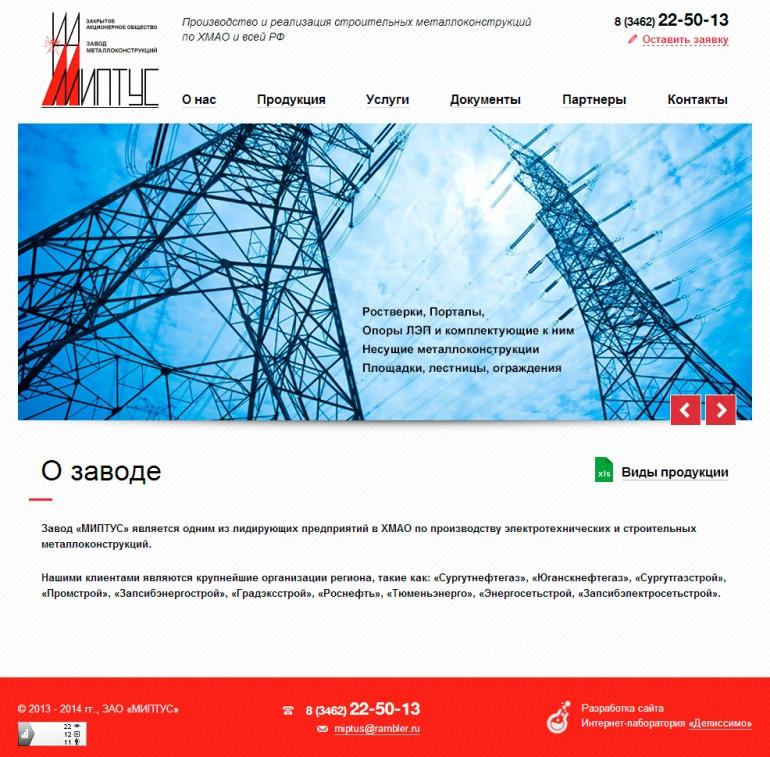 Главная страница miptus.ru