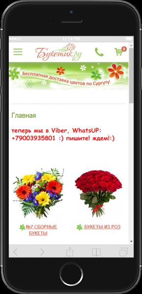 Мобильная версия сайта buketikru.ru