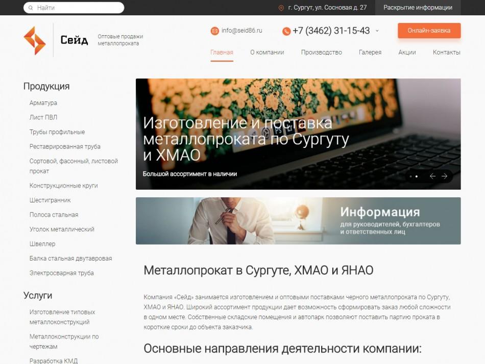 Главная страница сайта компании «Сейд»