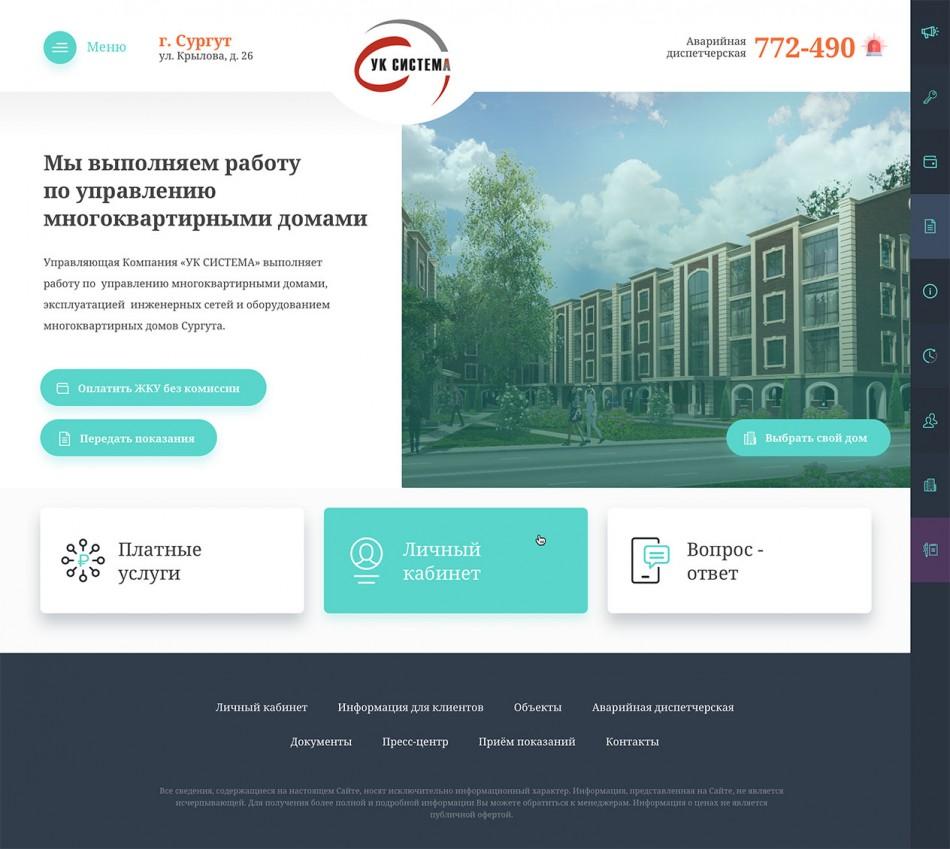 Главная страница ООО УК «Система»