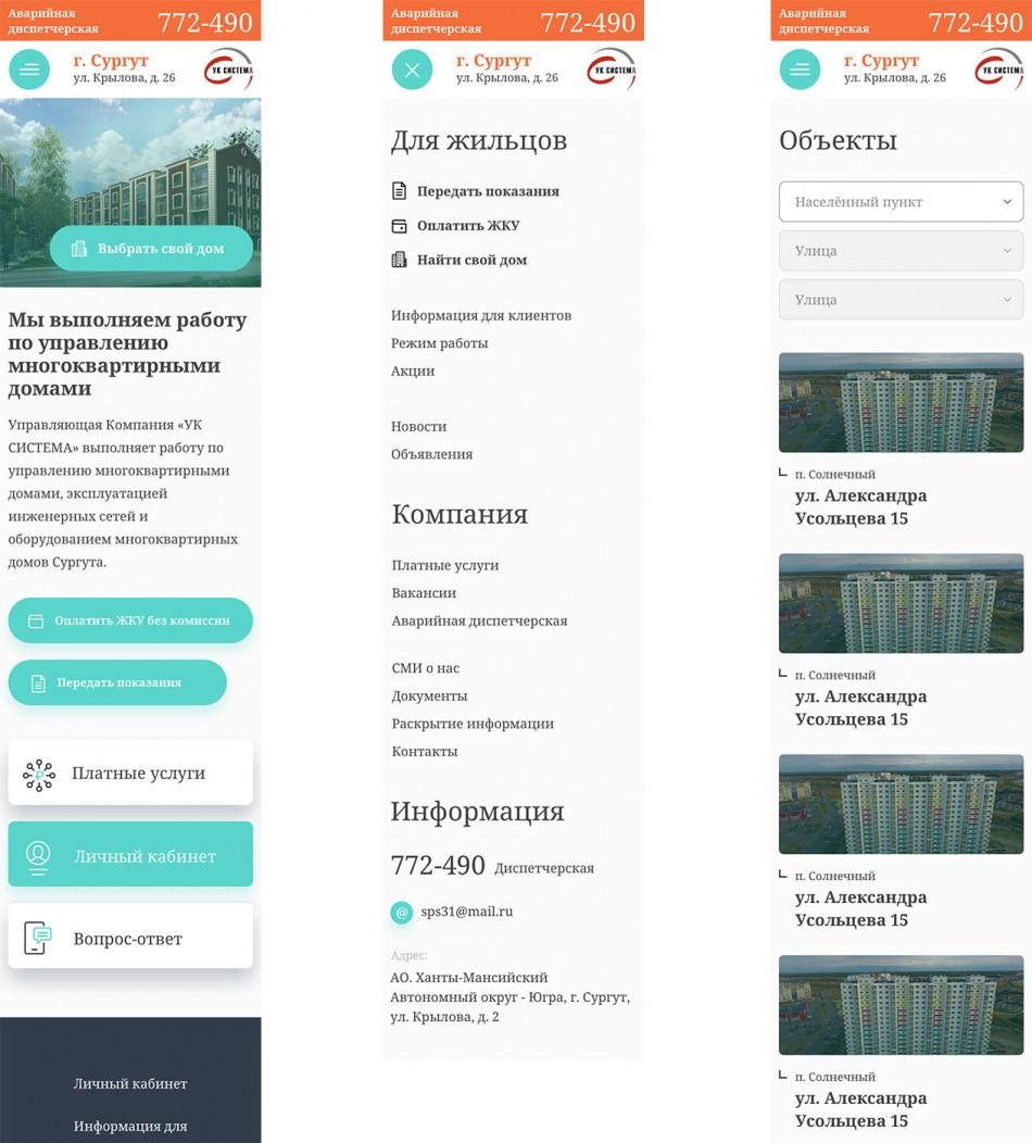 Мобильная версия сайта УК Системы