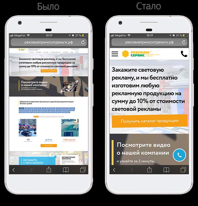 Мобильная версия до и после