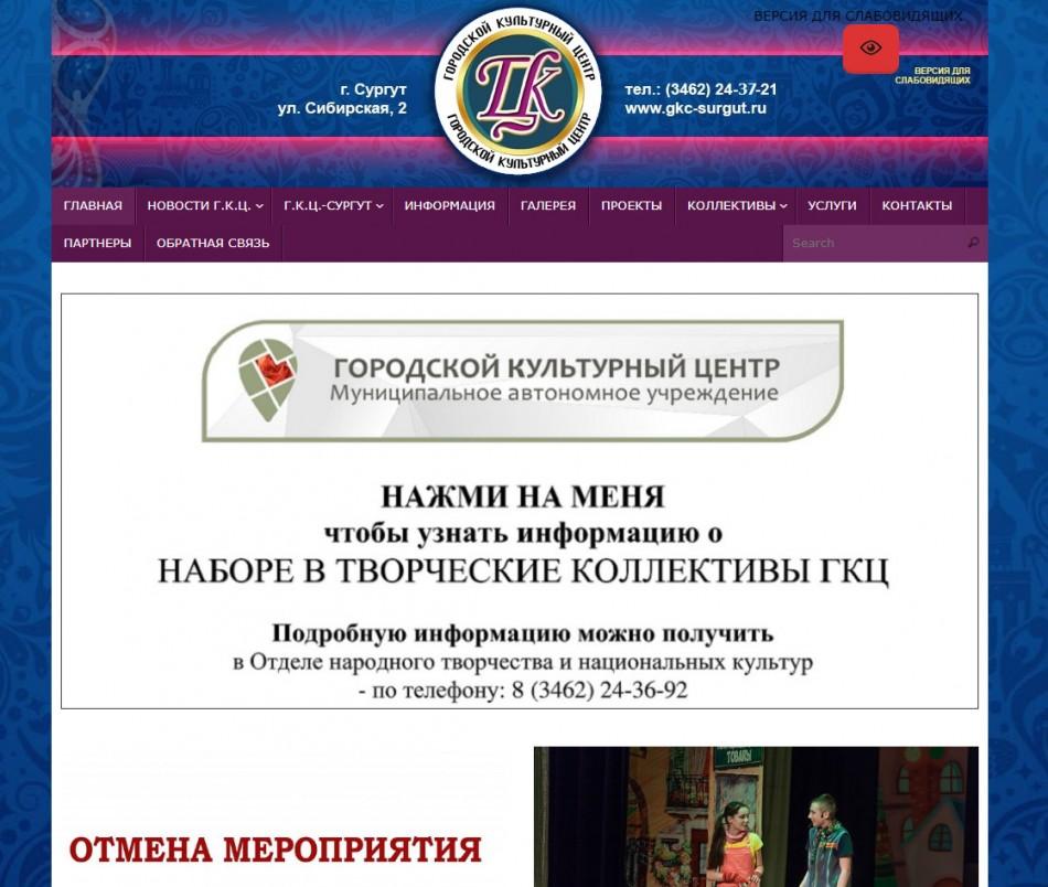 Старый сайт ГКЦ