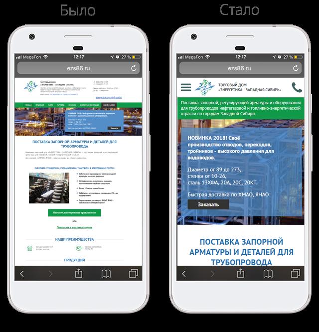 Мобильная версия сайта EZS86.RU