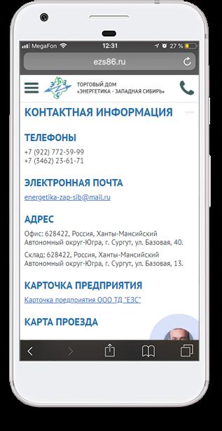 Адаптивная страница контактов
