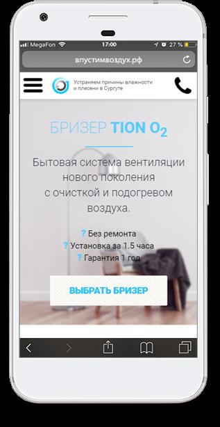 Категория на мобильном