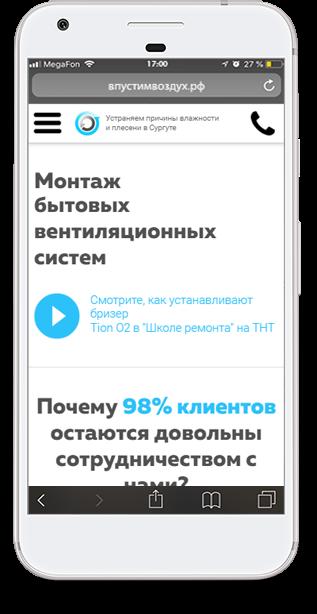 Услуга установки на мобильном
