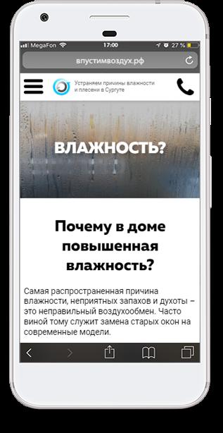 Главная на мобильном