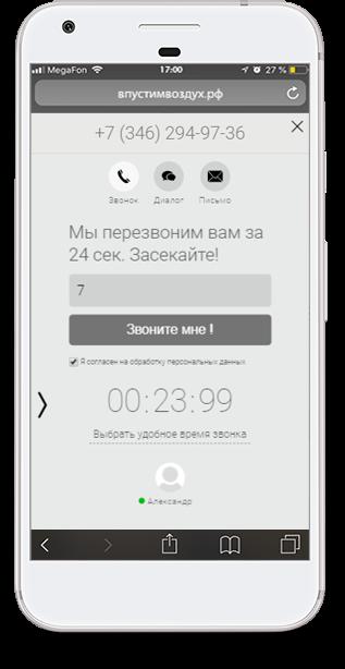 Обратный звонок на мобильном